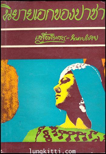 นิยายเอกของปาชา / เสฐียรโกเศศ – นาคะประทีป