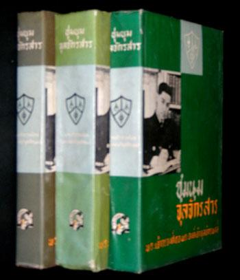 ชุมนุมจุลจักรสาร (3 เล่มชุด)