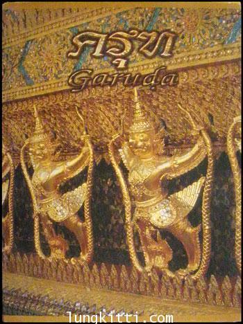 ครุฑ (Garuda)