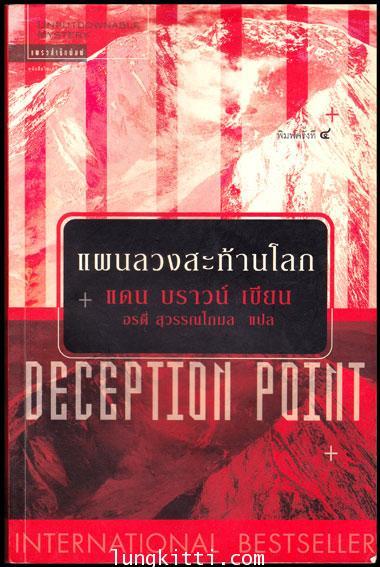 แผนลวงสะท้านโลก( Deception Point)/ แดน บราวน์