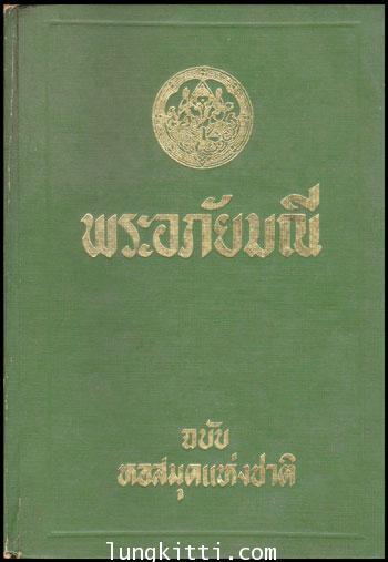 พระอภัยมณี (เล่ม 2) ฉบับหอสมุดแห่งชาติ