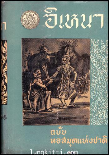 อิเหนา  ฉบับ หอสมุดแห่งชาติ (เล่ม 2)