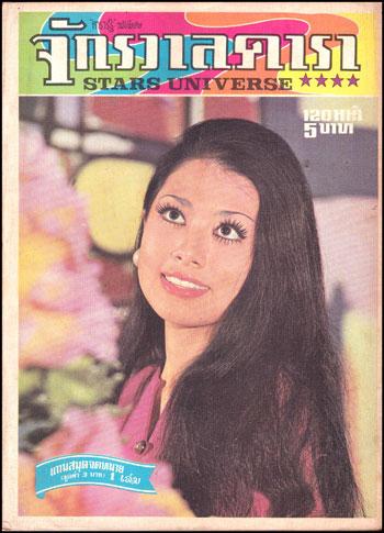 นิตยสาร จักรวาลดารา ฉบับที่ 8  เดือนสิงหาคม 2514 1