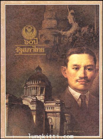 ๖๐ ปี รัฐสภาไทย