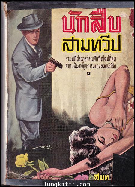นักสืบสามทวีป / สมุท ศิริไข