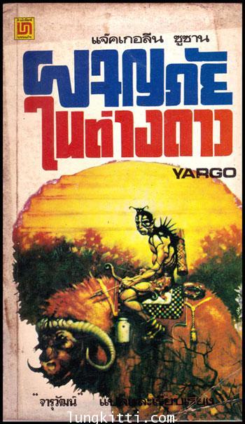 ผจญภัยในต่างดาว (YARGO)