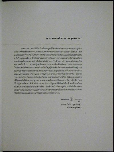 ๖๐ ปี รัฐสภาไทย 2