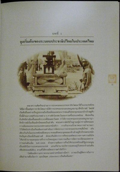 ๖๐ ปี รัฐสภาไทย 3