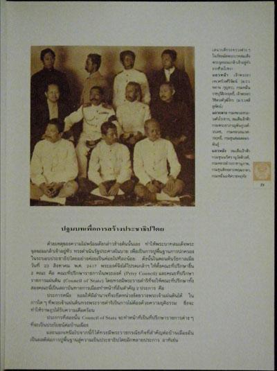 ๖๐ ปี รัฐสภาไทย 4