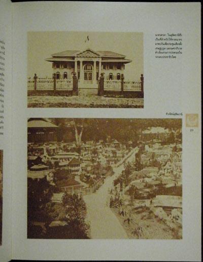 ๖๐ ปี รัฐสภาไทย 5