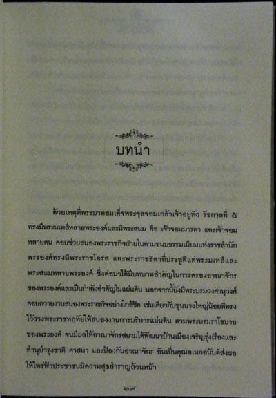 ความรักของพระพุทธเจ้าหลวง 5