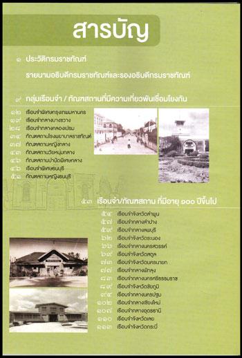 ตำนานคุกไทย 8