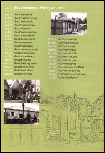 ตำนานคุกไทย 10