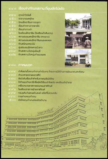 ตำนานคุกไทย 12