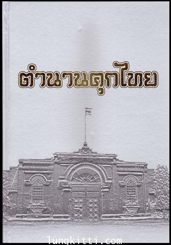 ตำนานคุกไทย