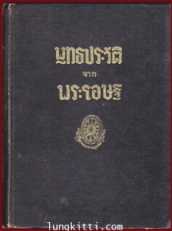 พุทธ ประวัติ จาก พระโอษฐ์ (เล่ม 1)