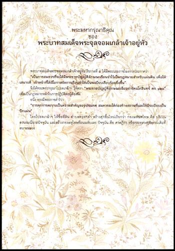 ตำนานคุกไทย 3