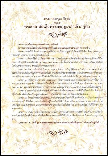 ตำนานคุกไทย 5