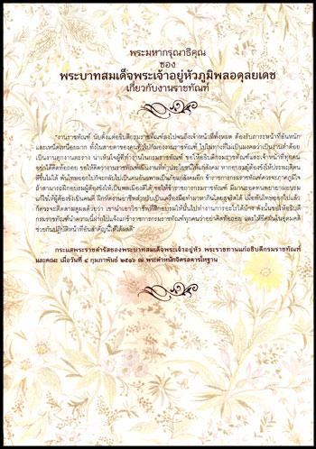 ตำนานคุกไทย 7