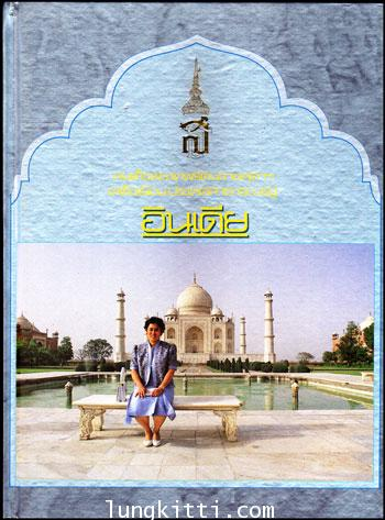 สมเด็จพระเทพรัตนราชสุดาฯ เสด็จเยือนประเทศสาธารณรัฐ อินเดีย