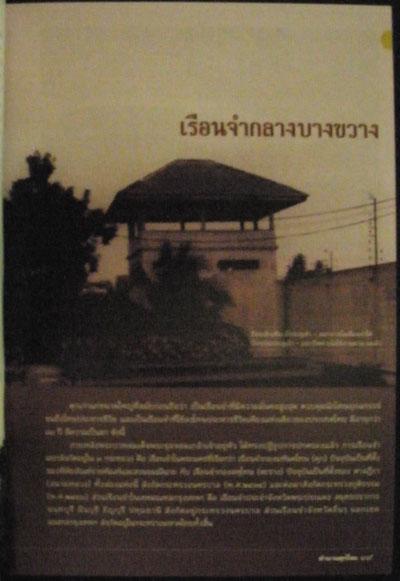 ตำนานคุกไทย 17
