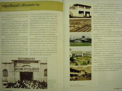 ตำนานคุกไทย 19