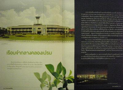 ตำนานคุกไทย 21