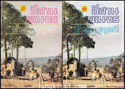 อีสานพเนจร (2 เล่มจบ) / คำพูน บุญทวี