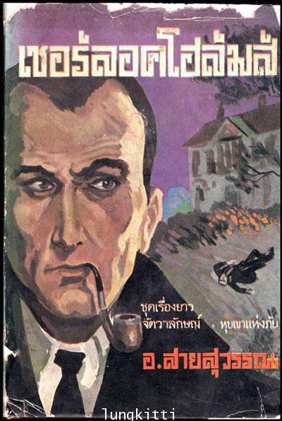 เชอร์ลอคโฮล์มส์ ชุดเรื่องยาว จัตวาลักษณ์ - หุบเขาแห่งภัย