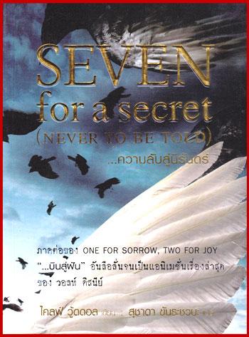 Seven for a Secret (Never to be Told)...ความลับสู่นิรันดร์