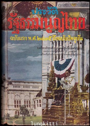 ประวัติรัฐธรรมนูญไทย ฉบับแรก พ.ศ. 2475 ถึงปัจจุบัน