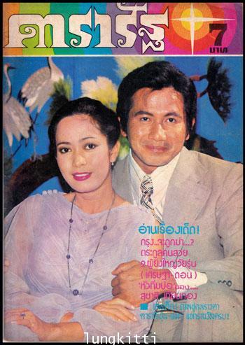 นิตยสาร ดารารัฐ ฉบับที่ 34 /เดือนมิถุนายน 2520