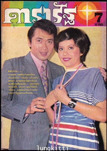 นิตยสาร ดารารัฐ ฉบับที่  20  /เดือนเมษายน 2519