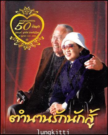 """ตำนานรักนักสู้ 50 ปีทองแห่งการครองคู่ของ """"เด"""" และ """"มา"""""""
