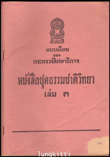 หนังสือชุดธรรมชาติวิทยา (เล่ม 3)