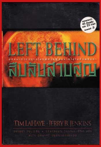 สืบลับสาบสูญ (Left Behind) เล่ม 1