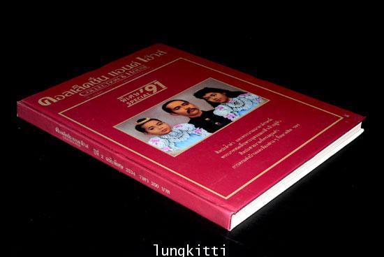 คอลเล็คชั่น แอนด์ เฮ้าส์ ปีที่ 2 ฉบับพิเศษ 2534 14