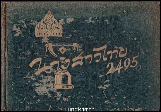 อัลบั้มภาพ นางสาวไทย ปี 2495