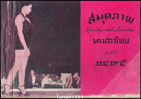 สมุดภาพผู้เข้าประกวดรับเลือกเป็นนางสาวไทย ประจำปี ๒๔๖๕