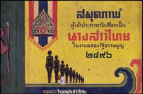 สมุดภาพผู้เข้าประกวด นางสาวไทย ในงานฉลองรัฐธรรมนูญ ปี ๒๔๙๖