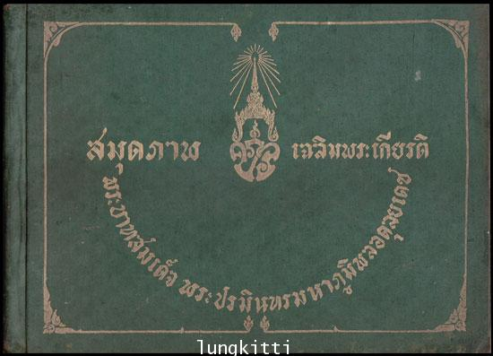 สมุดภาพ เฉลิมพระเกียรติ พระบาทสมเด็จพระปรมินทรมหาภูมิพลอดุลยเดช