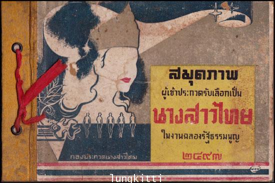 สมุดภาพผู้เข้าประกวด นางสาวไทย ในงานฉลองรัฐธรรมนูญ ปี ๒๔๙๗