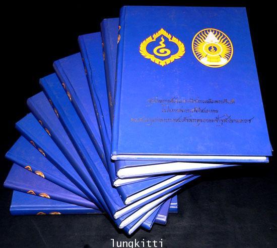 หนังสือที่ระลึกและจดหมายเหตุพระราชพิธีสมมงคลพระชนมายุเท่าพระบาทสมเด็จพระพุทธยอดฟ้าจุฬาโลกมหาราช *