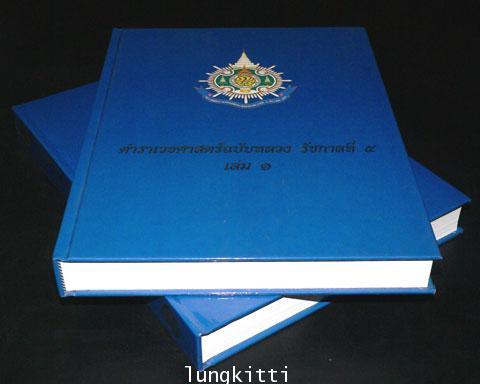 ตำราเวชศาสตร์ฉบับหลวง รัชกาลที่ ๕ (เล่ม ๑-๒)