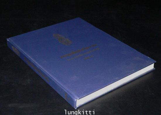 สารานุกรมไทยสำหรับเยาวชน (เล่ม 3)