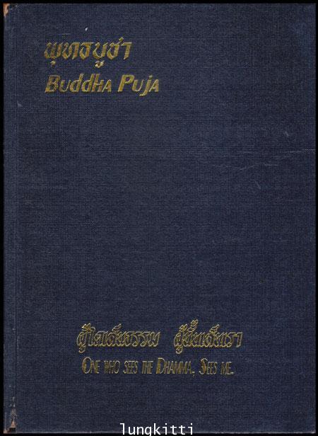 พุทธบูชา (Buddha Puja)