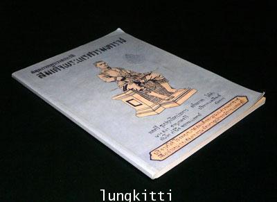 สมุดภาพพระราชประวัติสมเด็จพระนเรศวรมหาราช 9
