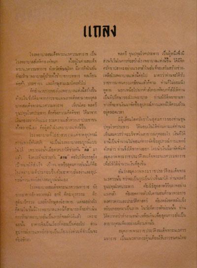 สมุดภาพพระราชประวัติสมเด็จพระนเรศวรมหาราช 1