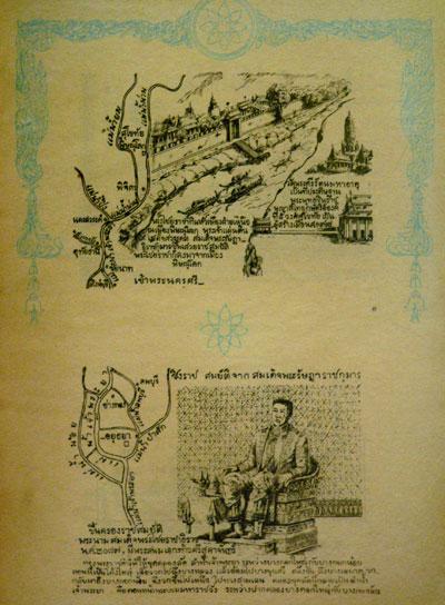 สมุดภาพพระราชประวัติสมเด็จพระนเรศวรมหาราช 2