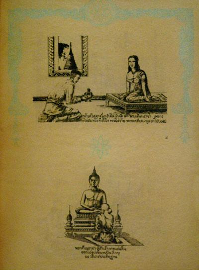 สมุดภาพพระราชประวัติสมเด็จพระนเรศวรมหาราช 3